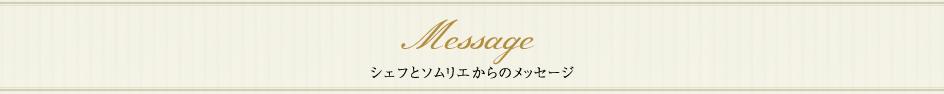 Message シェフとソムリエからのメッセージ